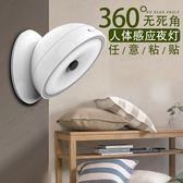感應到有人走近自動亮 智能樓梯燈免插電洗手間臥室用燈小款夜燈「Top3c」