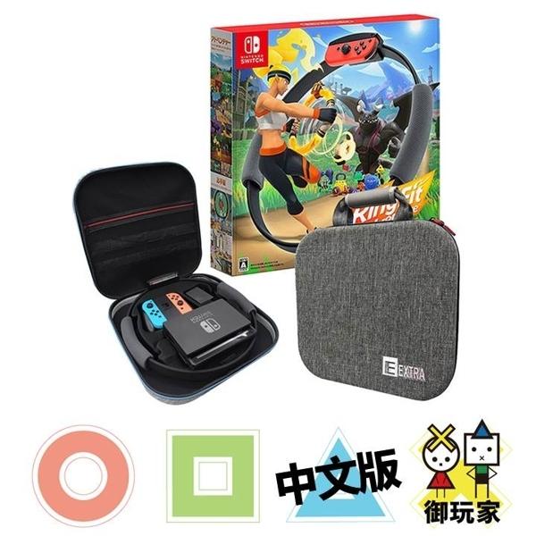 NS Switch 健身環大冒險中文版 + 健身環收納包