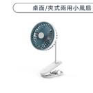 桌面/夾式兩用小風扇 手持風扇 夾式風扇 USB風扇 迷你風扇 可彎折
