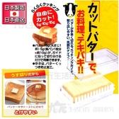 【九元  】 製定量奶油切割盒奶油切割器防彈咖啡 直送