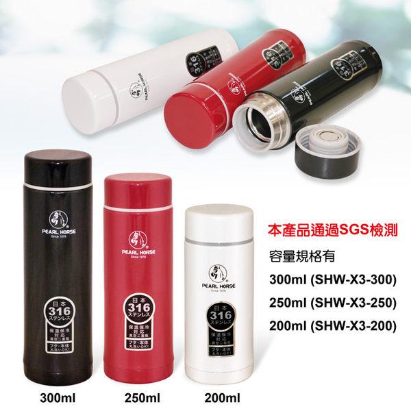 超值2入組★日本寶馬★316不鏽鋼保溫保冷杯(250ml) SHW-X3-250