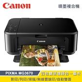 【Canon 佳能】PIXMA  MG3670 多功能複合機-黑 【贈麥當勞漢堡餐兌換序號:次月中發送】