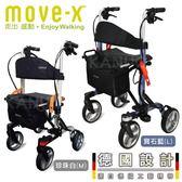 【歐尚】健步車MOVE-X 手推散步車 購物車 (完全收折體積最小)