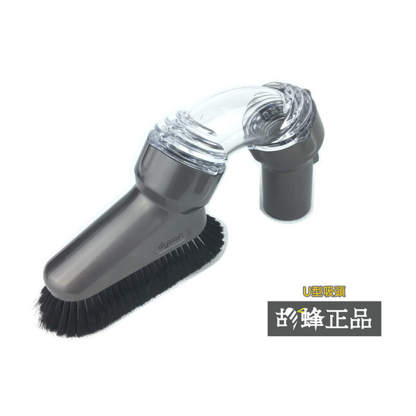 ㊣胡蜂正品㊣ 現貨DYSON U型吸頭 Multi Angle Brush 美國原廠Dyson DC26 DC36 DC39(DC37) DC47(DC46) DC48 DC63