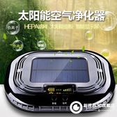 空氣清淨機 汽車太陽能車載空氣凈化器負離子氧吧香薰車內車用除甲醛去異煙味