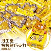 丹生堂拉拉熊巧克力(單顆)2.5g 焦糖口味[JP4990327]千御國際