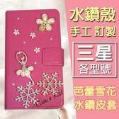 三星 S8 S9 Note9 Note8 Note5 A8 Star A6+ J8 J4 J6 J7 J2 J3 S7 J2Prime 手機皮套 訂做 芭蕾雪花皮套