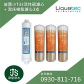 【津聖】Liquatec 後置小T33活性碳+WQA認證樹脂濾心3支【買一支濾心也歡迎詢問】【LINE ID: s099099】