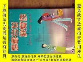 二手書博民逛書店罕見誰都會說我愛你Y227505 吳淡如著 灕江 出版2003