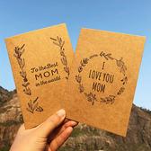 【BlueCat】復古牛皮紙 我愛您媽媽 母親節賀卡 感謝卡片