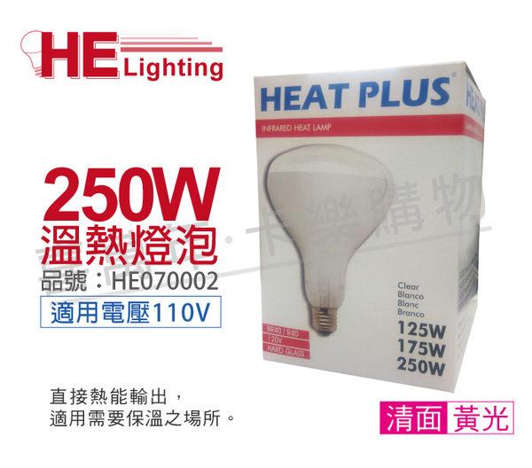 HEAT PLUS 250W 110V E27 紅外線溫熱燈泡 / 清面_HE070002 同 飛利浦 溫熱燈泡