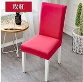 純色彈力椅套 圖樣系列 通用款 連體彈性半包式椅子套 全館免運
