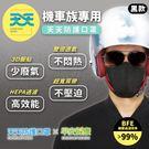 【天天X早安健康-機車族專用防護口罩】每盒30入 1盒販售 黑色款 早安健康聯名款