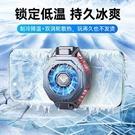 散熱器 適用小米黑鯊冰封散熱背夾Pro蘋果手機散熱器半導體製冷風扇