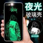 iPhone 7 Plus 全包手機套 夜光玻璃手機殼 矽膠軟邊保護殼 防摔 防刮保護套 超薄熒光殼 玻璃硬殼