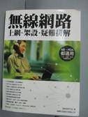【書寶二手書T6/網路_ZDC】無線網路 : 上網.架設.移難排解_施威銘研究室作_附光碟