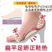 日本扁平足鞋墊足弓支撐鞋墊男女足心貼腳心墊拇指外翻墊 小宅妮時尚
