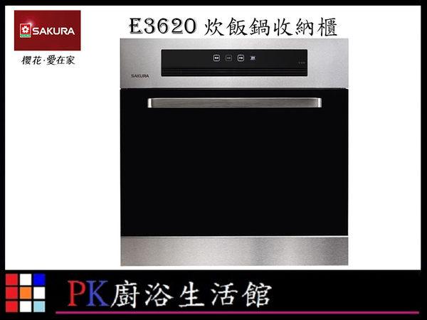 ❤PK廚浴生活館 實體店面❤高雄櫻花牌收納櫃 E-3620 / E3620 E 3620 炊飯鍋收納櫃