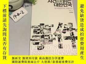 二手書博民逛書店韓文原版:사건으로罕見읽는 대한민국(事件中的大韓民國)Y182