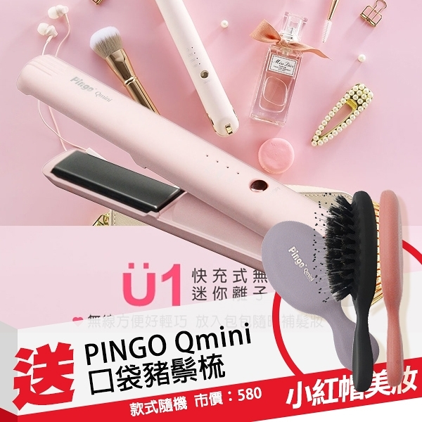 PINGO 台灣品工 Qmini U1 快充式無線迷你離子夾 一入【小紅帽美妝】NPRO