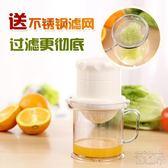 家用嬰兒寶寶迷你水果壓榨手動榨汁機OU1124『科炫3C』