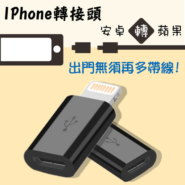 Apple Lightning micro USB 轉接頭 充電傳輸轉接頭/iPhone 6/6s/SE/5/5s/5c/6s+/ipad Air/mini