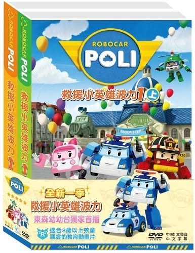 救援小英雄波力(1) DVD ( ROBOCAR POLI ) 附波力立體眼鏡