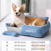 寵物窩四季通用可拆洗保暖小型犬的床冬狗窩貓窩【聚可愛】