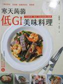 【書寶二手書T1/養生_XAI】寒天蒟蒻 低GI美味料理-150道排毒、瘦身、抗氧化的低卡食譜