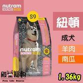 【殿堂寵物】nutram紐頓 均衡健康系列  S9  1.36kg