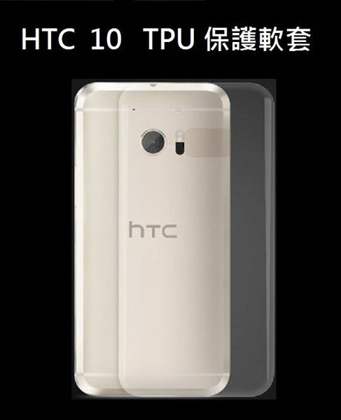 HTC M8 M7 desire 12 Plus 手機套 保護套 矽膠 TPU 套 超透明 擊敗 空壓殼【采昇通訊】