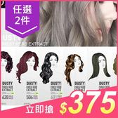 【任選2件$375】SOFEI 舒妃 型色家植萃添加護髮染髮霜(50mlx2劑) 多款可選【小三美日】$249