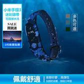 送保護貼 小米手環3 錶帶 迷彩 彩繪腕帶 智能手環 矽膠 腕帶 防水 炫彩 運動 替換帶 手錶錶帶