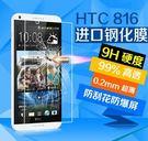 手機玻璃貼 HTC iPhone 三星 SONY 保護貼 螢屏貼膜 防爆 鋼化玻璃膜 保護貼膜 同手機機型 9H鋼化