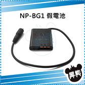 黑熊館 SONY NP-BG1 假電池 DK-1G 電池匣 適用 DSC H3 H7 H9 H10 相機