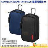 HAKUBA PIXGEAR TWINPACK + CAMERA POUCH 雙層相機套 相機包 M 藍 黑 公司貨