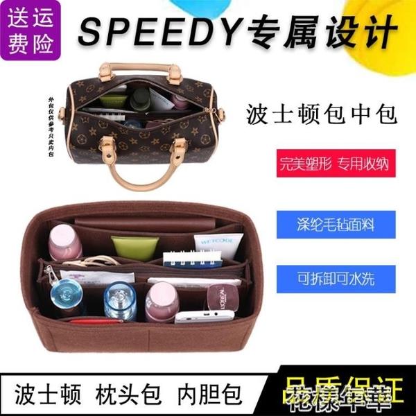 內膽包適用Speedy25 30 35包中包內襯收納波士頓枕頭L內膽包v撐形型 快速出貨