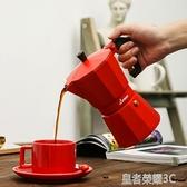 摩卡壺 摩卡壺家用小電爐意大利煮咖啡的器具小型意式濃縮手沖咖啡壺套裝YTL 皇者榮耀3C