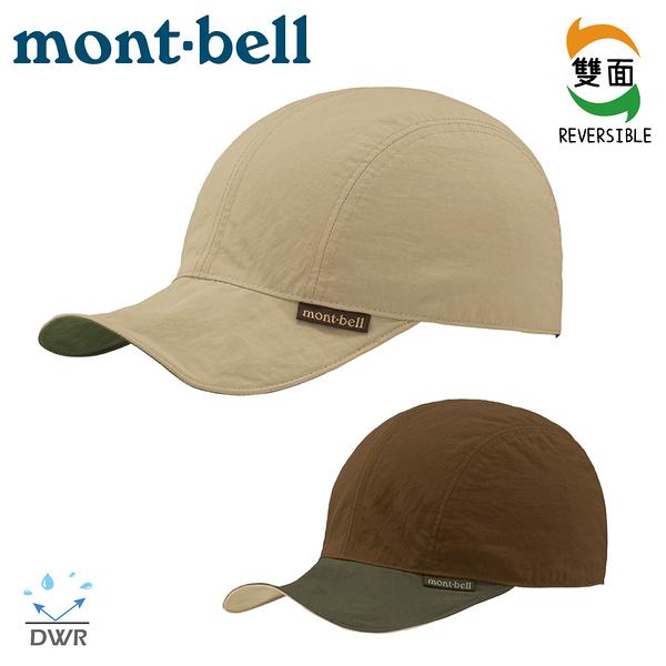 【Mont-Bell 日本 REV BIRDBILL CAP 雙面棒球帽《淺卡其/咖啡》】1118441/運動帽/鴨舌帽/遮陽帽