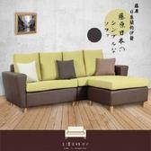 【久澤木柞】藤原日系簡約4人座L型沙發含腳椅