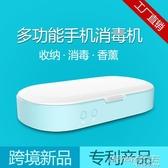紫外線殺菌消毒盒手機消毒器口罩消毒機眼鏡牙刷首飾UV消毒機24時