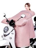 電動車摩托車擋風被冬季加絨加厚電瓶電車防寒防風罩防水秋秋冬天 雙十二全館免運