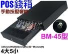 ShenChao BM-45 錢箱 錢櫃 錢屜 四鈔五幣 有暗櫃 收銀機 手動按鈕 附鈴聲 響鈴