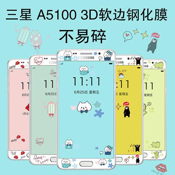 Samsung 三星 A5 2016 3D彩膜 軟邊鋼化膜 全屏3D曲面 軟邊彩膜 卡通彩色鋼化膜【預購】
