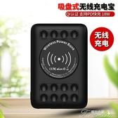 行動電源-Uobor吸盤式10000毫安無線充電寶QI認證18W瓦手機PD快充移動電源 提拉米蘇