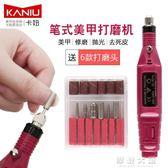 美甲電動筆式打磨機器卸指甲修磨拋光機工具迷你雕刻筆微型手電鉆『新佰數位屋』