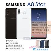 【贈64G記憶卡、藍牙美拍握把、延長保固卡】SAMSUNG GALAXY A8 Star 4G/64G 贈9H玻保