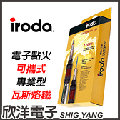 iroda 愛烙達【30-125W】電子點火 可攜式專業型瓦斯烙鐵-盒裝版 (PRO-120K) #實驗室、電路板、家庭用#