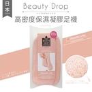 BONJOUR日本Beauty Drop 高密度保濕凝膠足襪E.【ZE654-375】I.