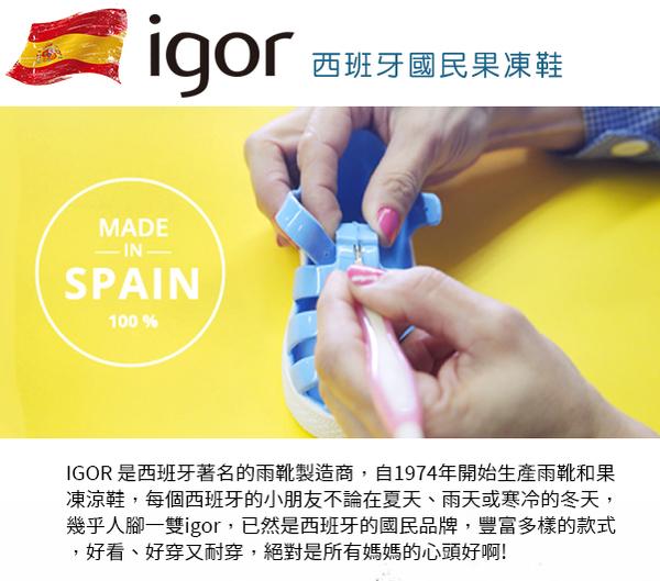 IGOR 西班牙經典果凍小童鞋-粉/白